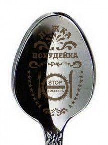 """Ложка """"Похудейка"""", h=14см, мед. сталь"""