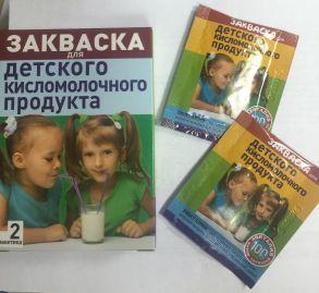Закваска для приготовления детского кисломолочного продукта,2пак*2г