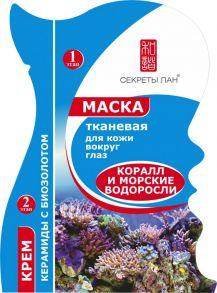 """Маска тканевая д/глаз """"Коралл и морские водоросли """", 8г + керамиды, 3г"""