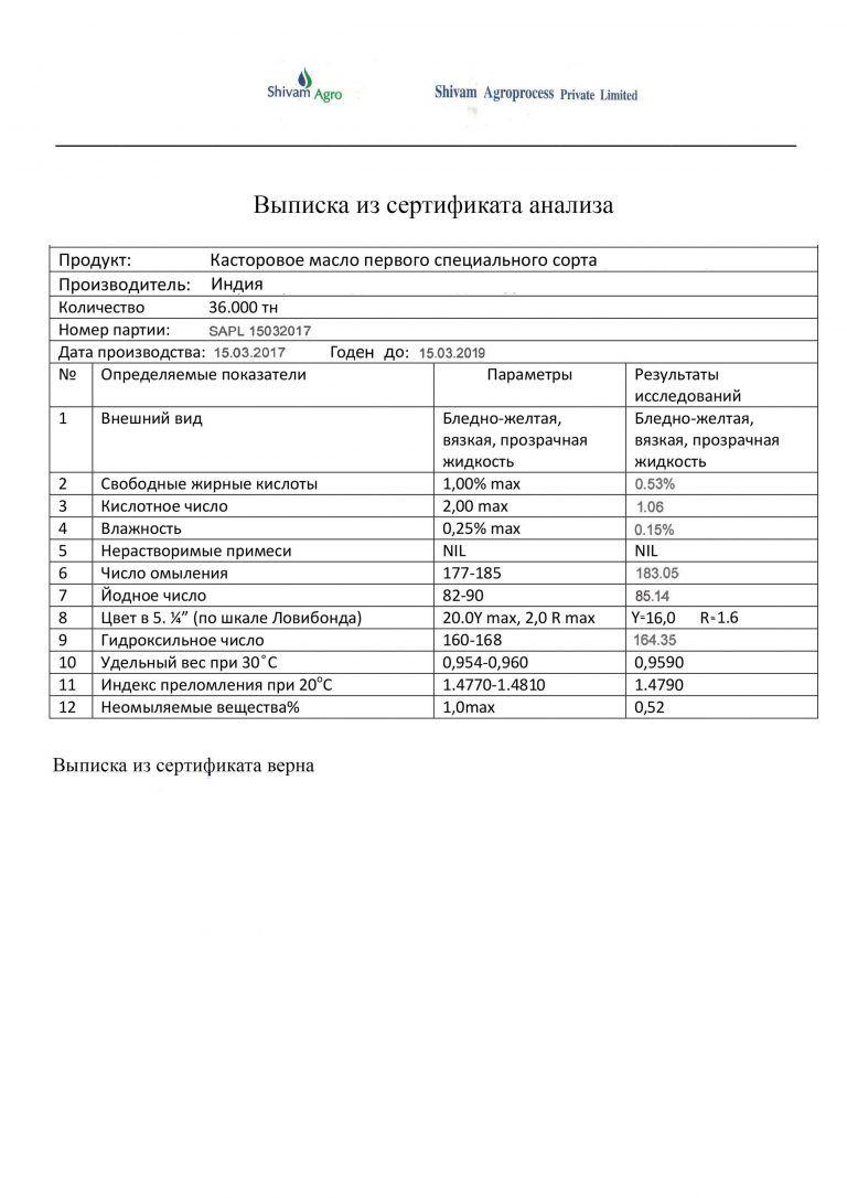 перевод сертификата